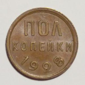 ½ КОПЕЙКИ