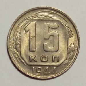 15 КОПЕЕК